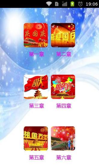 2014国庆经典祝福语大全