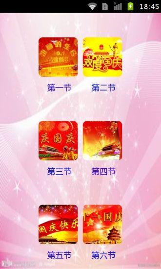 2014最新国庆节祝福语