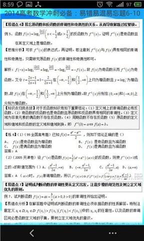 玩教育App 2015高考提分数学免費 APP試玩