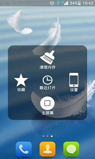 iphone虚拟按键