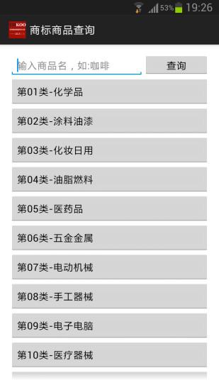 商标商品分类查询