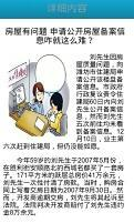 中国房产资讯
