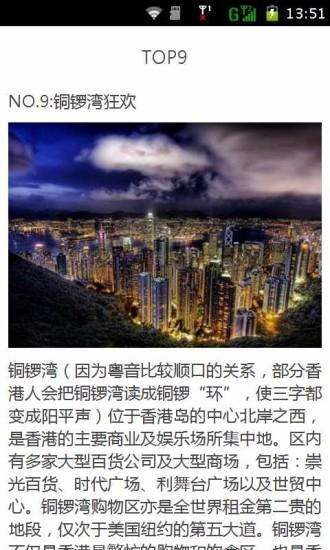香港必游TOP10|玩書籍App免費|玩APPs