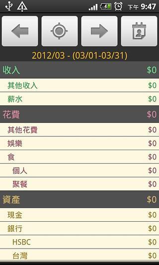每日记帐本 Daily Money