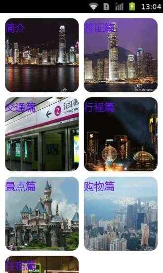 国庆香港自由行攻略