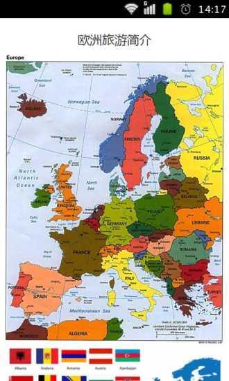 欧洲旅行攻略
