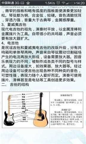 吉他入门基础教程最新版