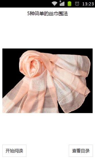 5种简单的丝巾围法