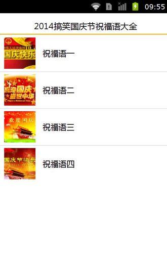2014搞笑国庆节祝福语大全|玩書籍App免費|玩APPs