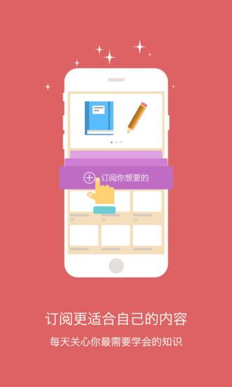 酷学习初中化学 玩教育App免費 玩APPs