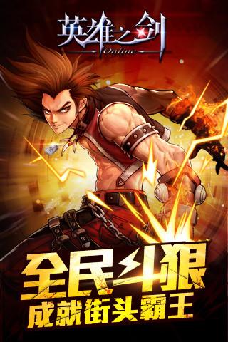 英雄之剑(送苹果6)