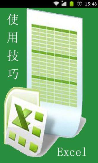 Excel表格使用技巧