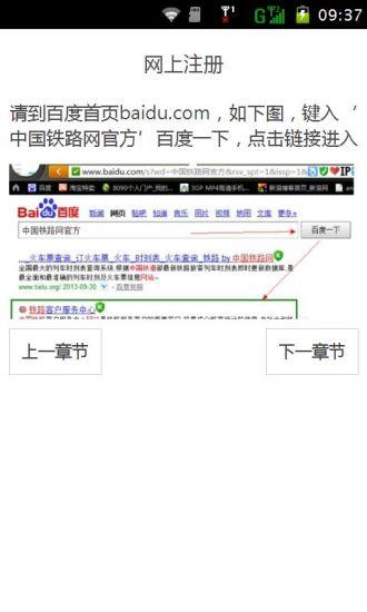 网上预订火车票和取票