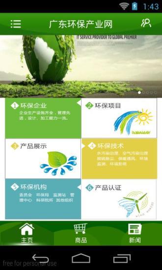 广东环保产业网