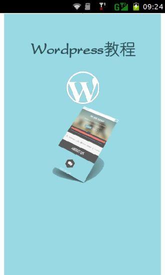 Wordpress教程