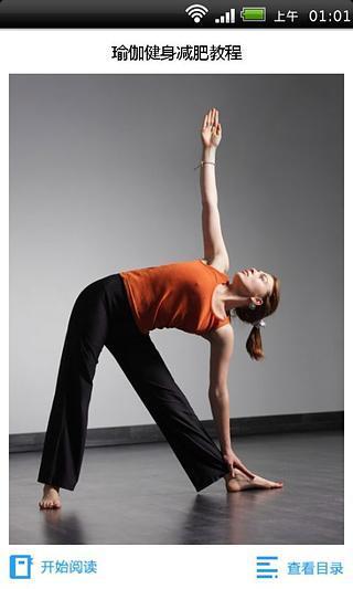 玩免費健康APP|下載瑜伽健身减肥教程 app不用錢|硬是要APP
