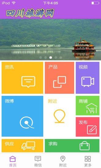 四川旅游网