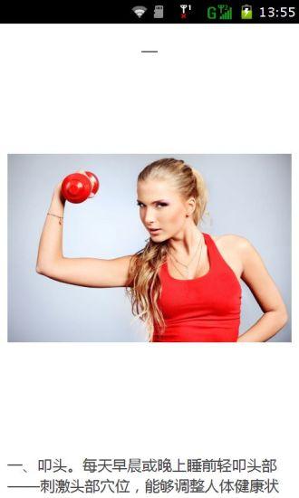 简单易学的健身操|玩健康App免費|玩APPs