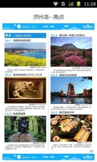国庆去哪韩国济州岛攻略|玩旅遊App免費|玩APPs