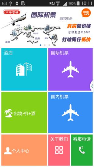 中华客栈旅游网