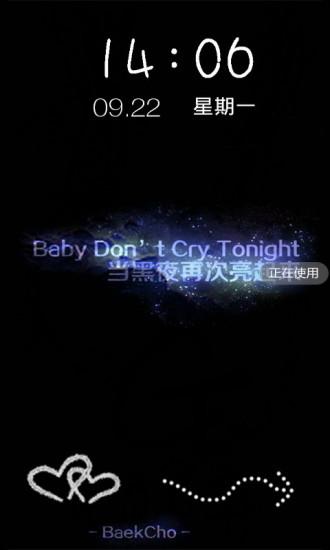 恋恋璀璨星空梦幻九宫格文字锁屏