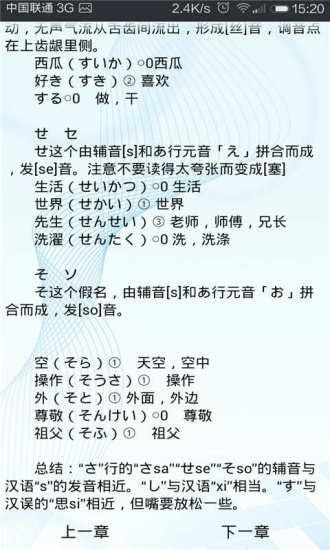 从零开始学日语|玩書籍App免費|玩APPs