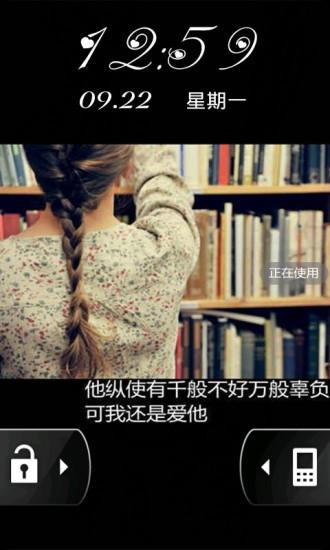 DIY默默文字浪漫梦幻九宫格锁屏