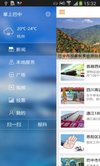 战国之王app - 首頁