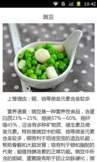 利于孩子发育的蔬菜