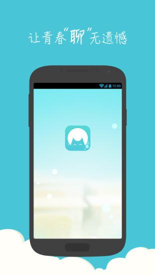 玩免費社交APP|下載小纸条 app不用錢|硬是要APP