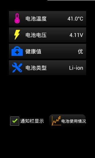 玩免費工具APP|下載简约电池管理 app不用錢|硬是要APP