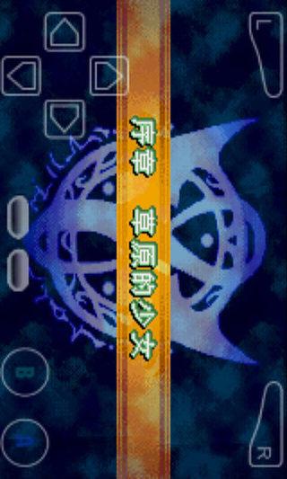 火焰纹章烈火之剑