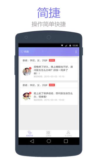 玩免費健康APP|下載紫色医疗医生版 app不用錢|硬是要APP