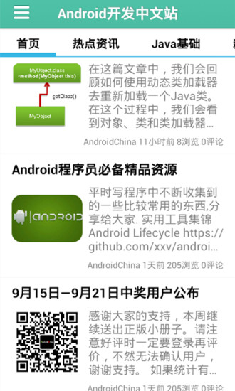 Andriod开发中文站