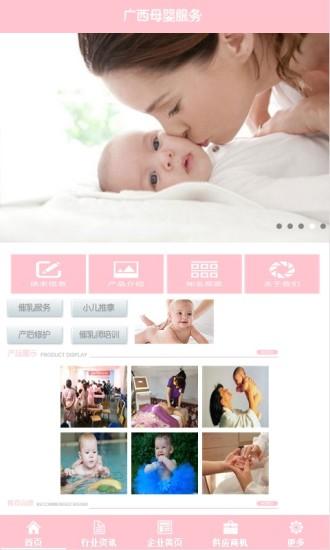 广西母婴服务