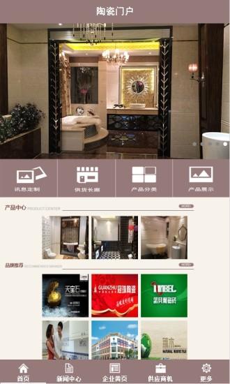 玩新聞App|陶瓷门户免費|APP試玩