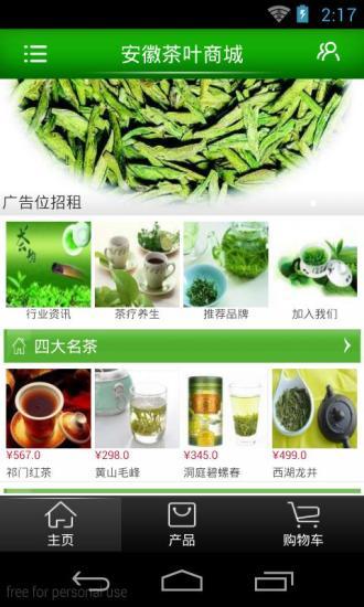 安徽茶叶商城