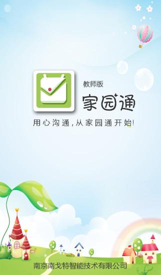 免費下載教育APP|家园通教师版 app開箱文|APP開箱王