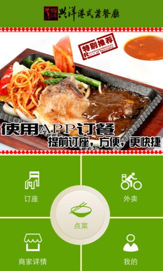 兴洋港式餐厅
