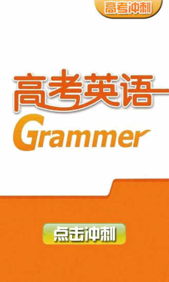 2015高考英语必备