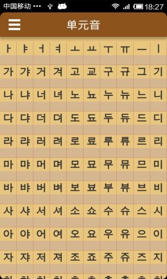韩语字母韩语发音