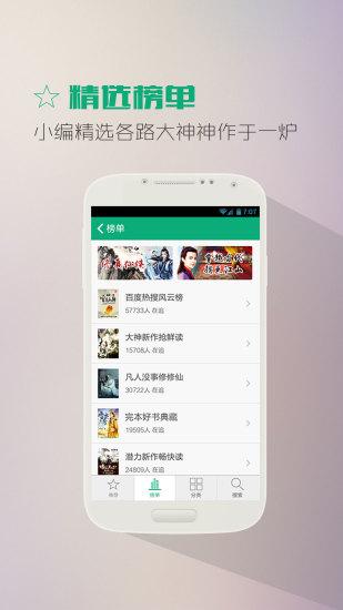 玩免費書籍APP 下載乐米追书 app不用錢 硬是要APP