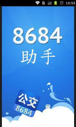 8684助手
