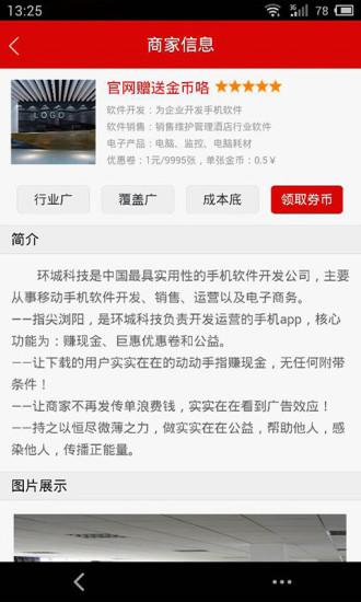 免費下載生活APP|指尖浏阳 app開箱文|APP開箱王