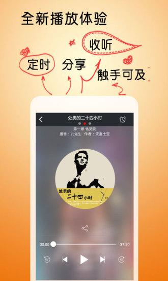 玩書籍App|处男的二十四小时免費|APP試玩