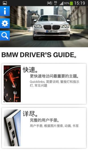 BMW驾驶指南