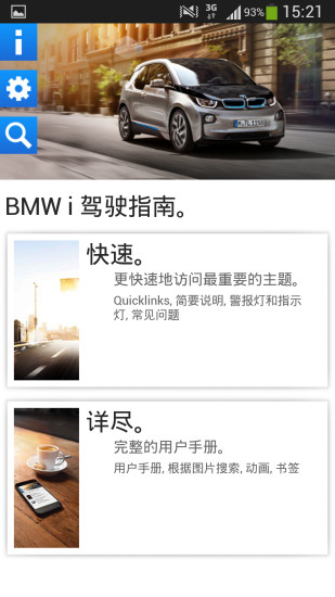 BMWi驾驶指南