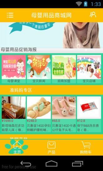 母婴用品商城网