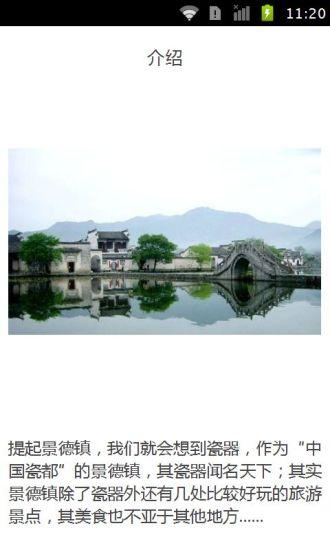 江西景德镇旅游攻略