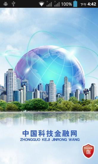 中国科技金融网